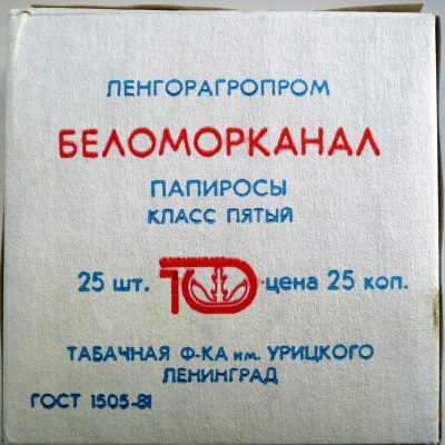 "17.	Belomor Canal ""White Sea Canal"" (ВЕЛОМОРКАНАЛ) cigarettes. Back of packet"
