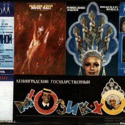 18.Music hall posters. Sadovaya. Leningrad 25 June 85
