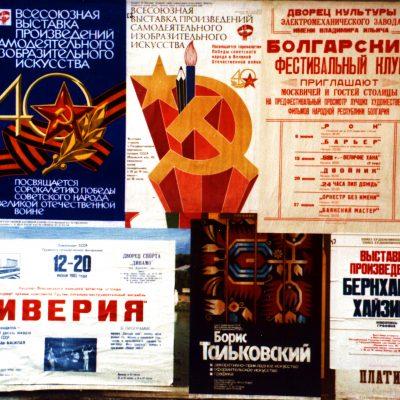 19.Posters on Ordynka Bolshaya Street, Leningrad. 18 June 1985