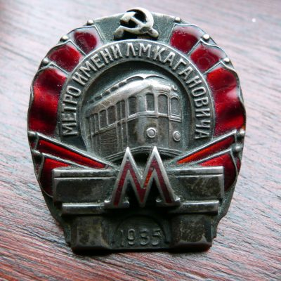 32.	Kaganovich Subway Badge, 1935 (1st stage of construction). Silver, enamel. Awarded to senior engineers, administrators and Communist Party members who supervised construction of the initial stage of Moscow Metro