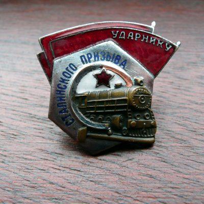 33.Shock Worker of Stalin Labour Campaign badge. Bronze. (УДАРНИКУ СТАЛИНСКОГО ПРИЗЫВА)