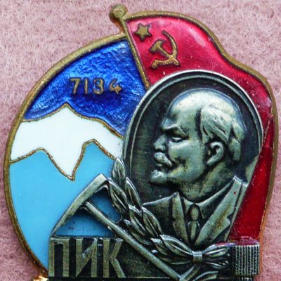 "37.	Prize badge ""Lenin Peak"". Lenin Peak (7134m) is in the Pamir range on the border of Kyrgyzstan and Tajikistan. It was named Lenin Peak in 1928. This prize badge was instituted in 1957 on the initiative of Vladimir Iosifovich Razek and presented to mountaineers who reached the top of the peak. Razek presented it to more than 2,000 alpinists from all over the world."