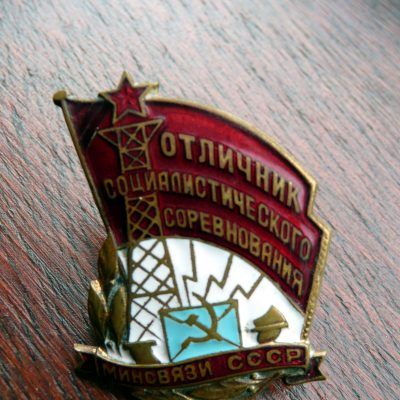 38.Badge awarded for success in socialist competition in communications (МИНСВЯЗИ, МИНИТЕРСТВО СВЯЗИ)