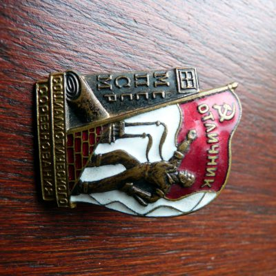 39.	Badge awarded for success in socialist competition in construction raw materials (МПСМ, МОСПРОМСТРОЙМАТЕРИАЛЫ
