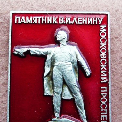 46.	Lenin lapel badge. Depicting the Lenin statue on Moscow Prospect in Leningrad