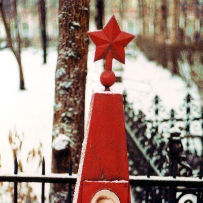57.Grave in Alexander Nevsky Monastery in the Communist Plot. 7 December 1982