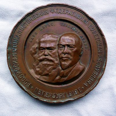 """59.Jubilee medal. The second anniversary of the Great October Socialist Revolution. Bronze. Designed by D. K. Stapanov. Stamp prepared 1919. Issue commenced 1921. Shows Karl Marx and Vladimir Lenin. Translation """"Russian Socialist Federation Soviet Republic. Petersburg 1919"""". This pre-dates the USSR, which was founded in 1924."""