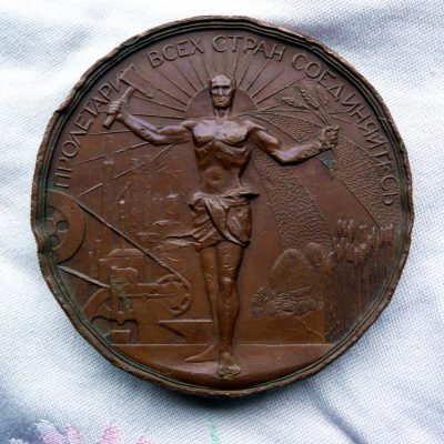 """60.Jubilee medal. The second anniversary of the Great October Socialist Revolution. Translation: """"Workers of the World Unite""""."""