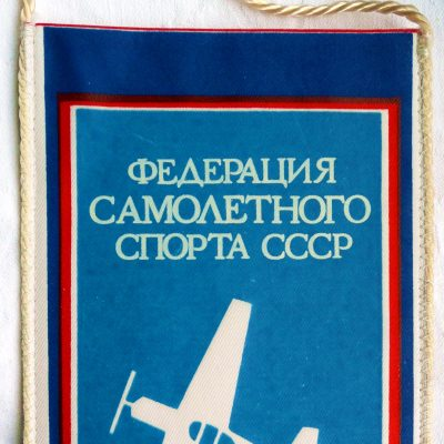 70.	Soviet Federation of Amateur Pilots. Small banner.