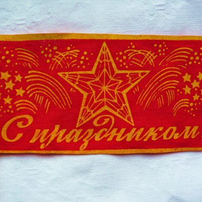 73.Flag. To be waved at Soviet holidays and demonstrations. С ПРАЗДНИКОМ