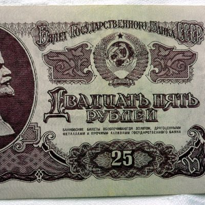 77.	Soviet 25-rouble banknote. 1961 with portrait of Lenin