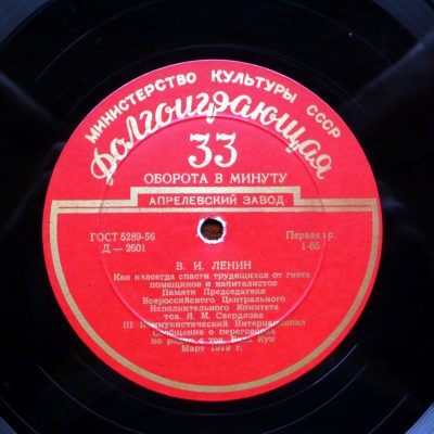 84.	EP record of speeches by Lenin, recorded in 1919. Manufactured at the Aprelevsky factory
