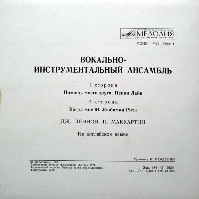 86.	Back of a Beatles EP issued in Russia in 1982
