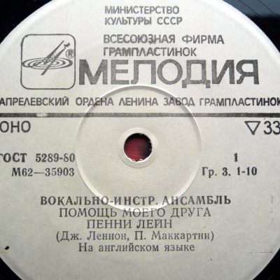 87.	Disc label, side one, of a Beatles EP issued in Russia in 1982